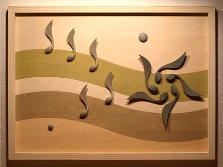 003、木のレリーフ「春風の音色」.jpg